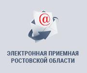 Электронная приемная граждан Ростовской области